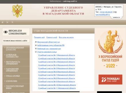Управление Судебного департамента в Магаданской области